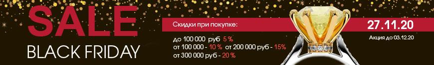 Акция Черная Пятница! Скидки на все ювелирные изделия до 20%.