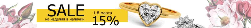 Акция! Скидки на все ювелирные изделия в наличии 15% в честь 8 марта.